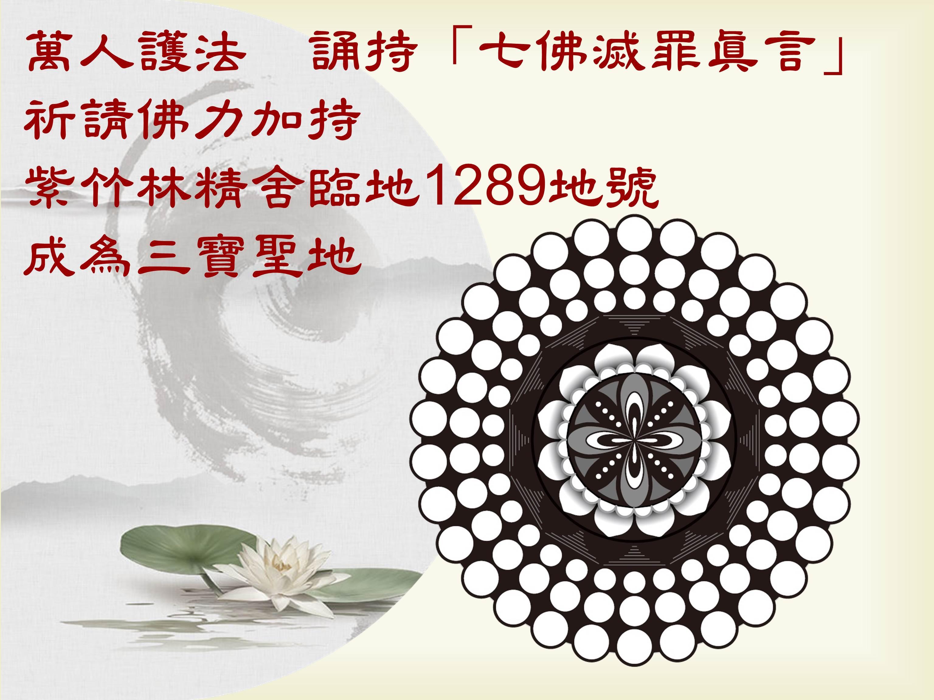香光尼僧團 紫竹林精舍 電子報 新型冠狀病毒特刊 2020.02.12